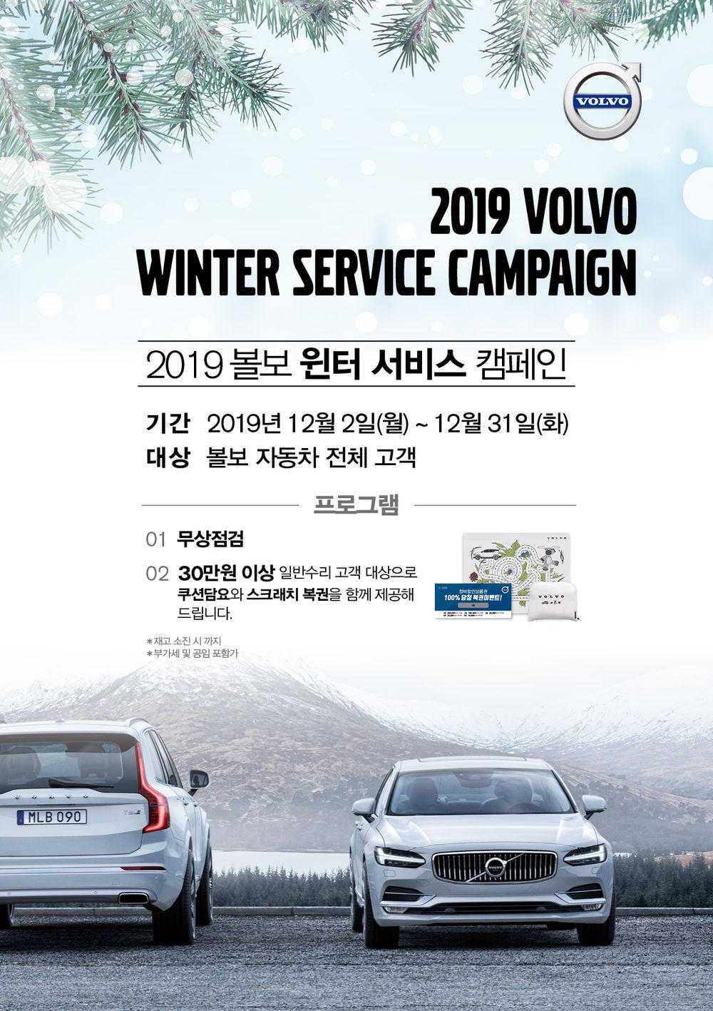 볼보차코리아, 겨울철 무상점검 캠페인 운영