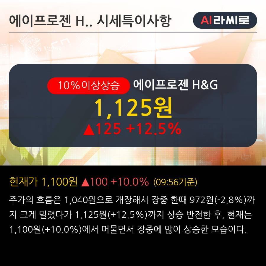 '에이프로젠 H&G' 10% 이상 상승, 단기·중기 이평선 정배열로 상승세