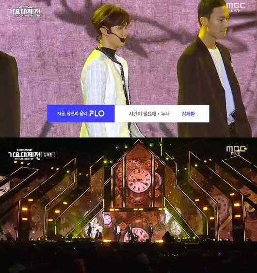 '2019 MBC 가요대제전' 김재환 무대 방송사고 /사진=MBC 방송화면 캡처