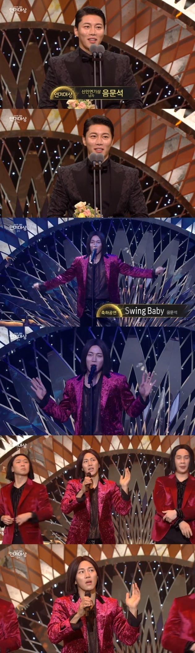 음문석, '2019 SBS 연기대상' 축하무대 /사진=SBS 방송화면 캡처