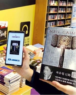 '편리미엄' 트렌드에 쑥쑥 크는 오디오북 시장