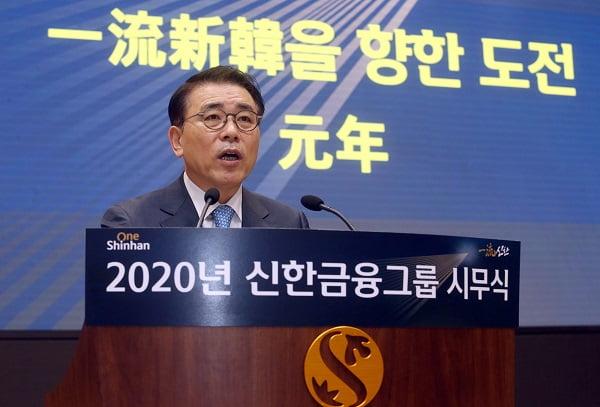 """조용병 신한금융 회장 """"2020년 경영 전략은 신뢰·개방·혁신"""""""