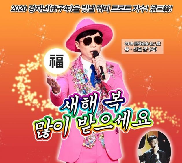 /사진=김태호 PD 공식 인스타그램