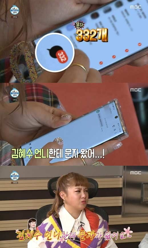 MBC '나 혼자 산다' 박나래 김혜수 /사진=MBC 방송화면 캡처