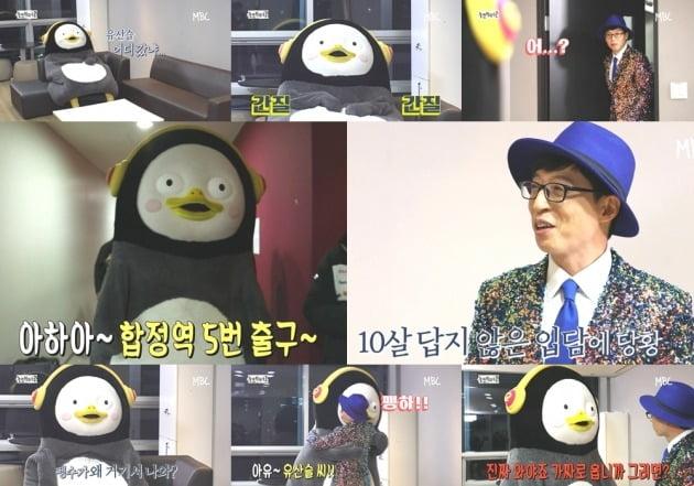 MBC '놀면 뭐하니' 유산슬 펭수 만남 /사진=MBC 제공