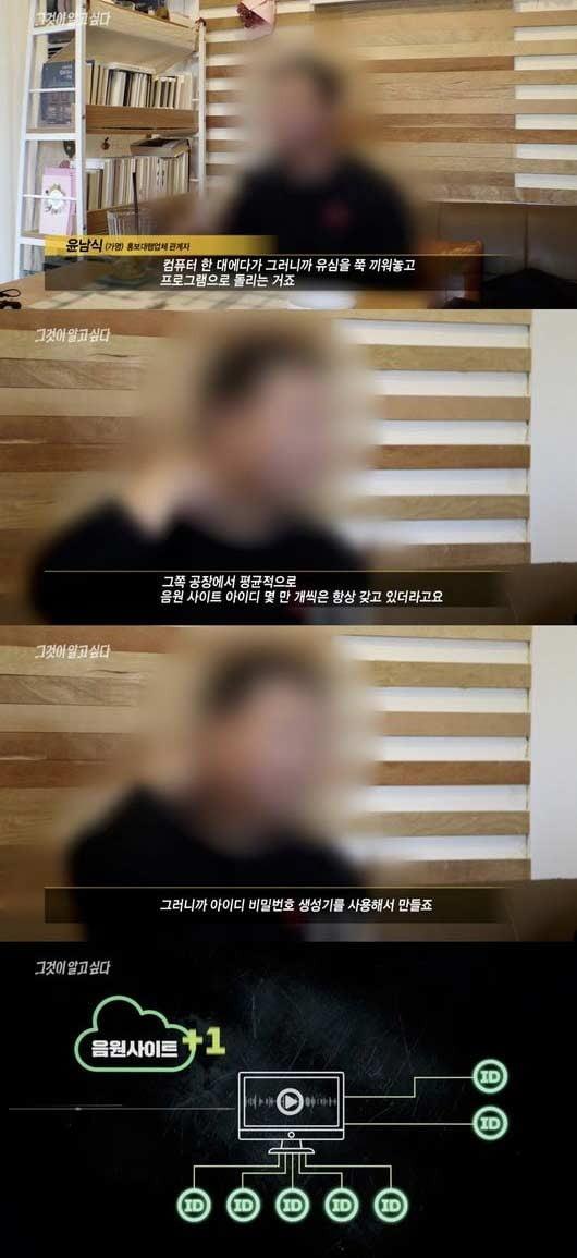 SBS '그것이 알고싶다' 음원 사재기 의혹 /사진=SBS 방송화면 캡처