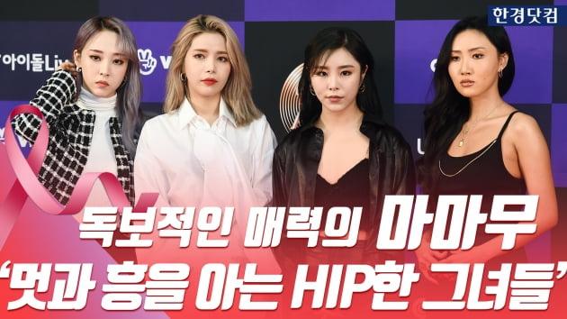 HK영상|마마무, 독보적인 매력 뽐내며…'멋과 흥을 하는 HIP한 그녀들~' (골든디스크)