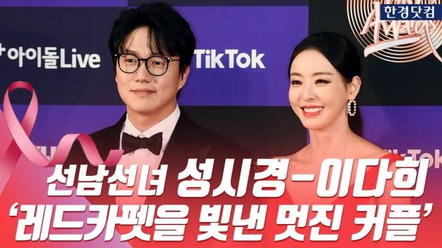 HK영상 성시경-이다희, '레드카펫 위 시선강탈하는 선남선녀' (골든디스크)