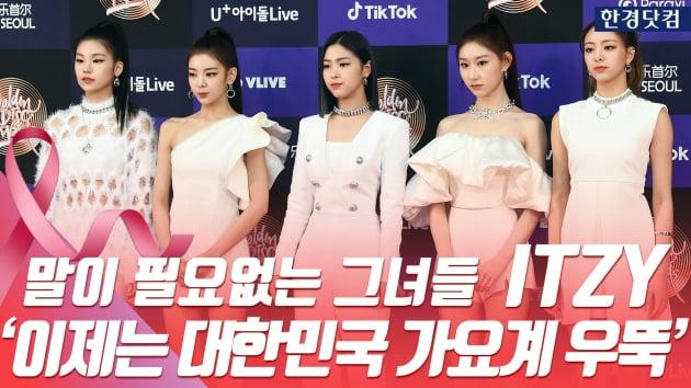 HK영상|ITZY(있지), 말이 필요없는 대세…'데뷔 1년 만에 가요계 정상에 우뚝'(골든디스크)