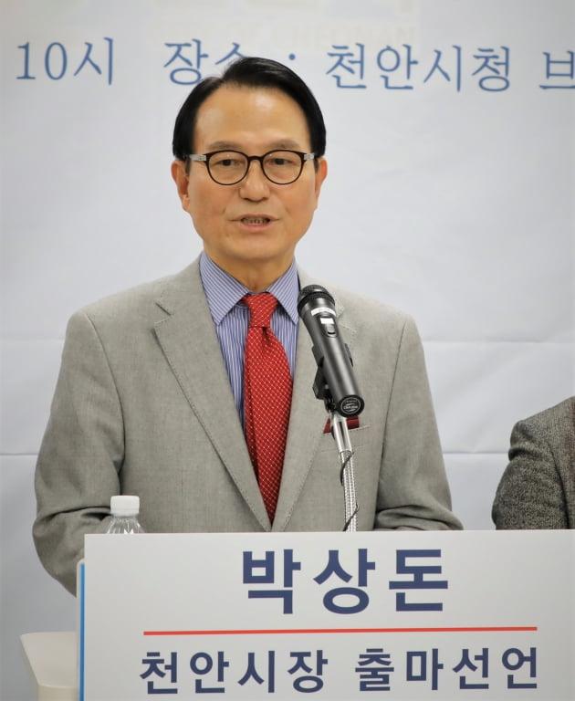"""박상돈 """"지난 선거 시장 당선 막지 못해 죄송""""…천안시장 출마 선언"""