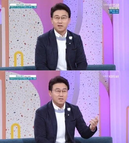 '아침마당' 김현욱 아나운서 /사진=KBS1 방송화면 캡처