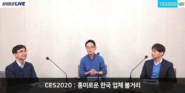 지난 3일 실시간으로 진행했던'삼성증권 Live - CES 미리보기' 편 현장