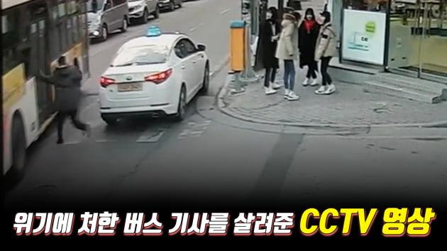 아차車 | 위기에 처한 버스 기사를 살려준 CCTV 영상