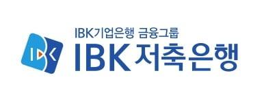 IBK저축은행, '2020 힘찬 정기적금' 출시