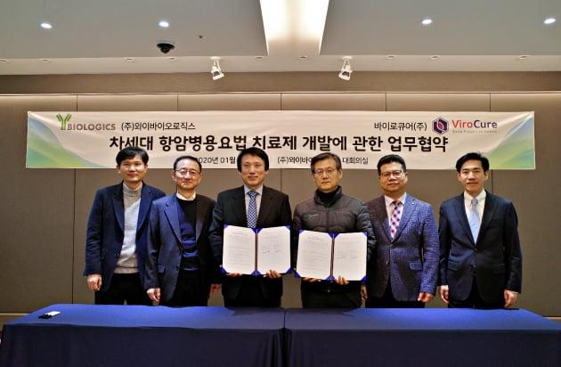 유행준 바이로큐어 대표(왼쪽 세 번째)와 박영우 와이바이오로직스 대표. 바이로큐어 제공
