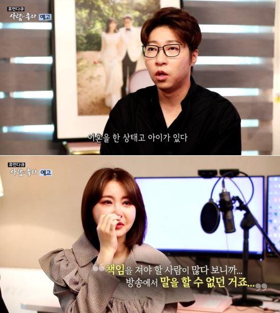 사진=MBC '사람이 좋다' 영상 캡처