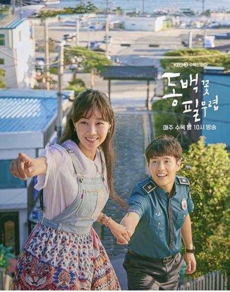 '동백꽃 필 무렵'  제작사와 방송사간 갈등이 불거졌다. /사진=KBS2