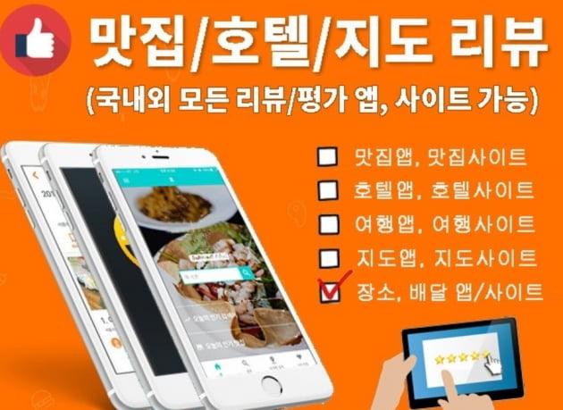 쇼핑몰, 음식점·숙박·여행·배달앱의 구매후기 거래가 마케팅 업체를 통해 온라인상에서 공공연히 이뤄지고 있다. /사진=마케팅 업체 홈페이지 갈무리