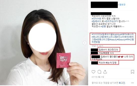 사회관계망(SNS) 속 후기를 위장한 광고글/사진=공정거래위원회