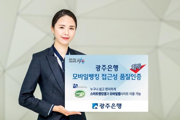광주은행 모바일뱅킹, 접근성 품질 인증 획득