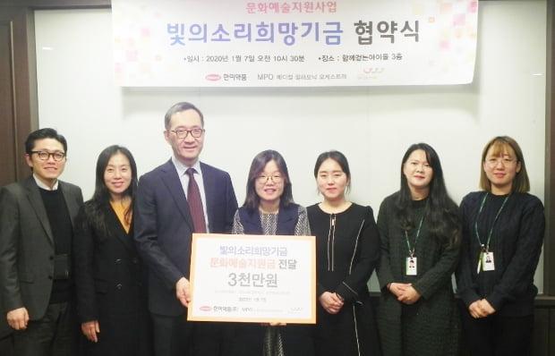 박민종 MPO 단장(왼쪽에서 세번째) 등 관계자들이 빛의소리희망기금 지원 단체에 기금을 전달하고 있다. 제공 한미약품