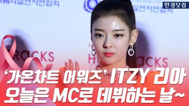 HK직캠 ITZY(있지) 리아, 눈부신 미모 뽐내며 등장…'당황하는 모습도 귀여워~' (가온차트뮤직어워즈)