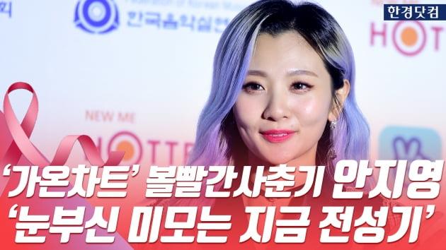 HK직캠|볼빨간사춘기 안지영, 눈 뗄 수 없는 아름다움…'눈부신 미모는 지금 전성기' (가온차트뮤직어워즈)