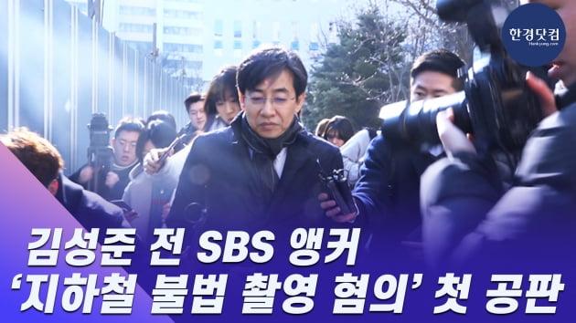 """'몰카' 김성준 전 SBS 앵커에 징역 6개월 구형…""""주치의가 재범 가능성 없다고"""" 선처 호소"""