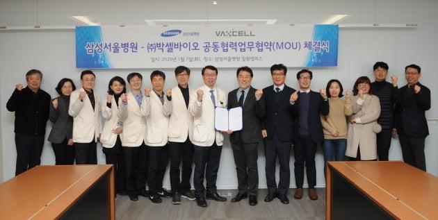 박셀바이오, 삼성서울병원과 환자 맞춤형 항암면역치료제 공동 개발 MOU 체결