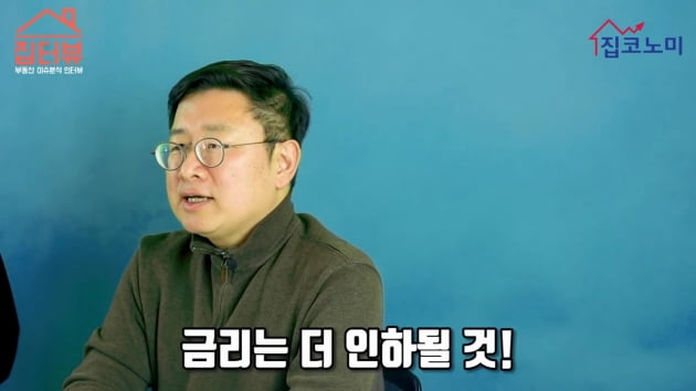 """[집코노미TV] """"올해 서울 집값 5% 상승 전망한 이유는…"""""""