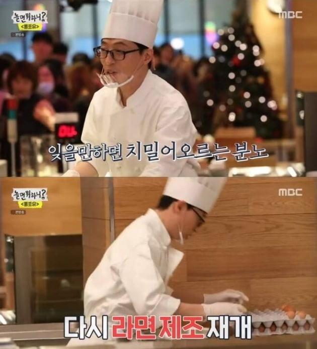 MBC '놀면 뭐하니' 유산슬 /사진=MBC 방송화면 캡처