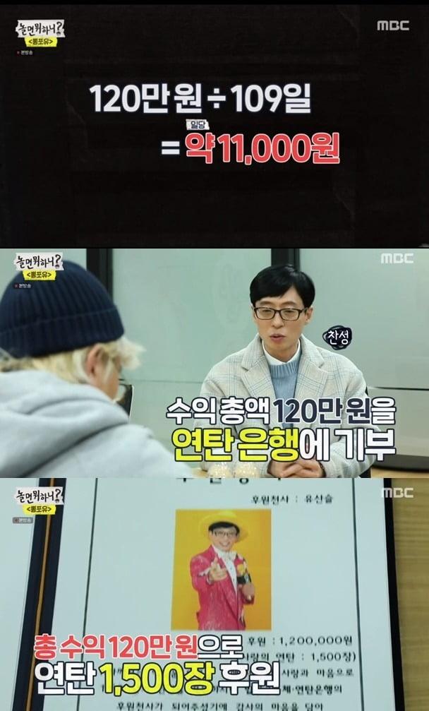 MBC '놀면 뭐하니' 유산슬 수익금 /사진=MBC 방송화면 캡처