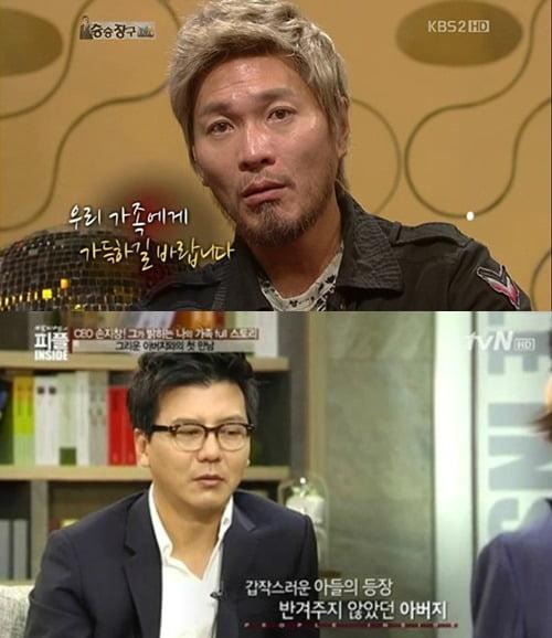 임재범 손지창 가족사 /사진=KBS, tvN 방송화면 캡처