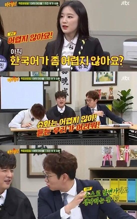 JTBC '아는 형님' 슈화 /사진=JTBC 방송화면 캡처