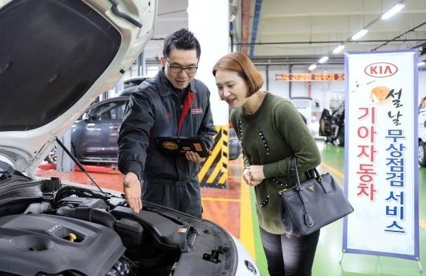 현대차와 기아차가 설 명절을 앞두고 무상 점검 서비스를 제공한다. 사진=기아자동차