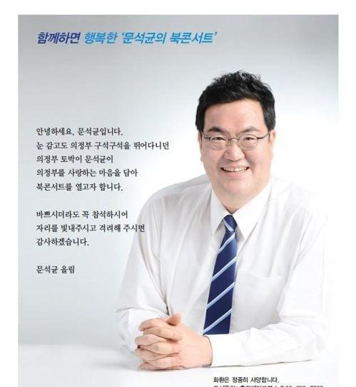 """문석균 """"아버지 길 걷겠지만 아빠 찬스 거부"""" vs 진중권 """"역거운 헛소리"""""""