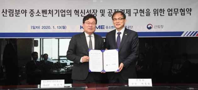 산림청, 중소벤처기업진흥공단과 일자리 창출 등 업무협약