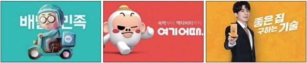 배달·숙박 플랫폼 업체들 초대형 투자 유치…배민 4.1兆 '최다'