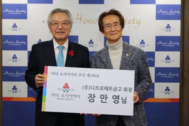 부산 아너 190번째 멤버에 장만영 디프로매트금고 회장
