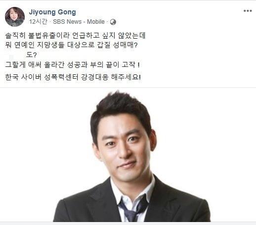 공지영 저격 / 사진 = 공지영 SNS