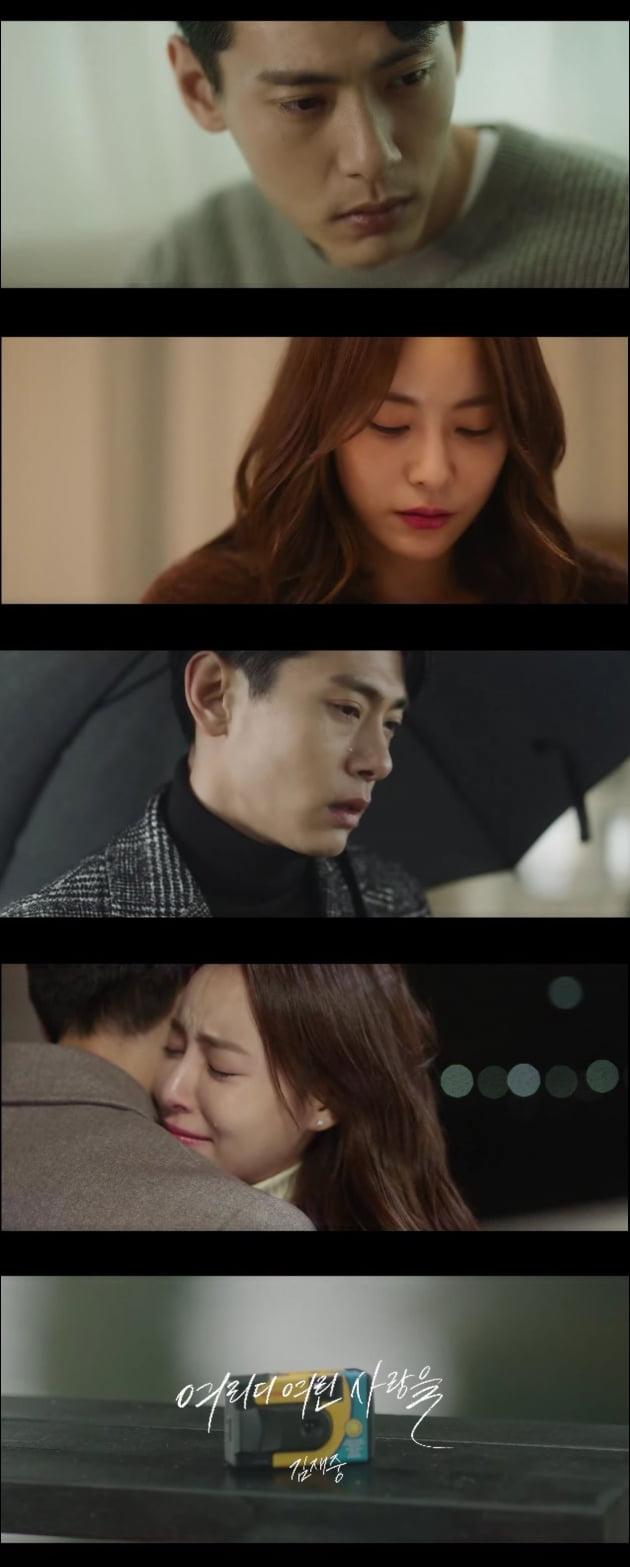 김재중 '여리디여린 사랑을' /사진=해당 뮤직비디오 캡처