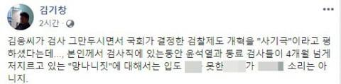 김기창 고려대 법학전문대학원 교수 페이스북