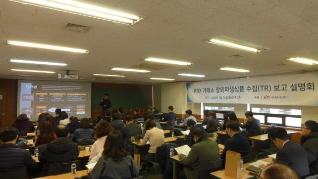 한국자산평가, 자산운용사 대상 TR보고 설명회 개최