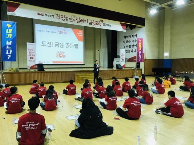 부산은행,지역 초등학생 140명 초청해 금융캠프 개최
