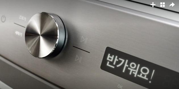 삼성전자가 15일 유튜브 공식 계정에서 공개한 그랑데AI 이미지. 삼성전자 유튜브 갈무리