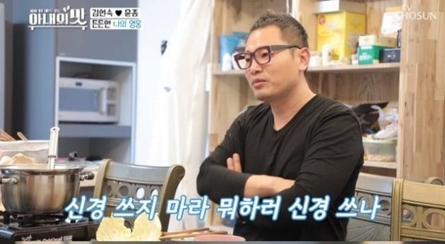 김현숙 심경고백 / 사진 = '아내의 맛' 방송 캡처