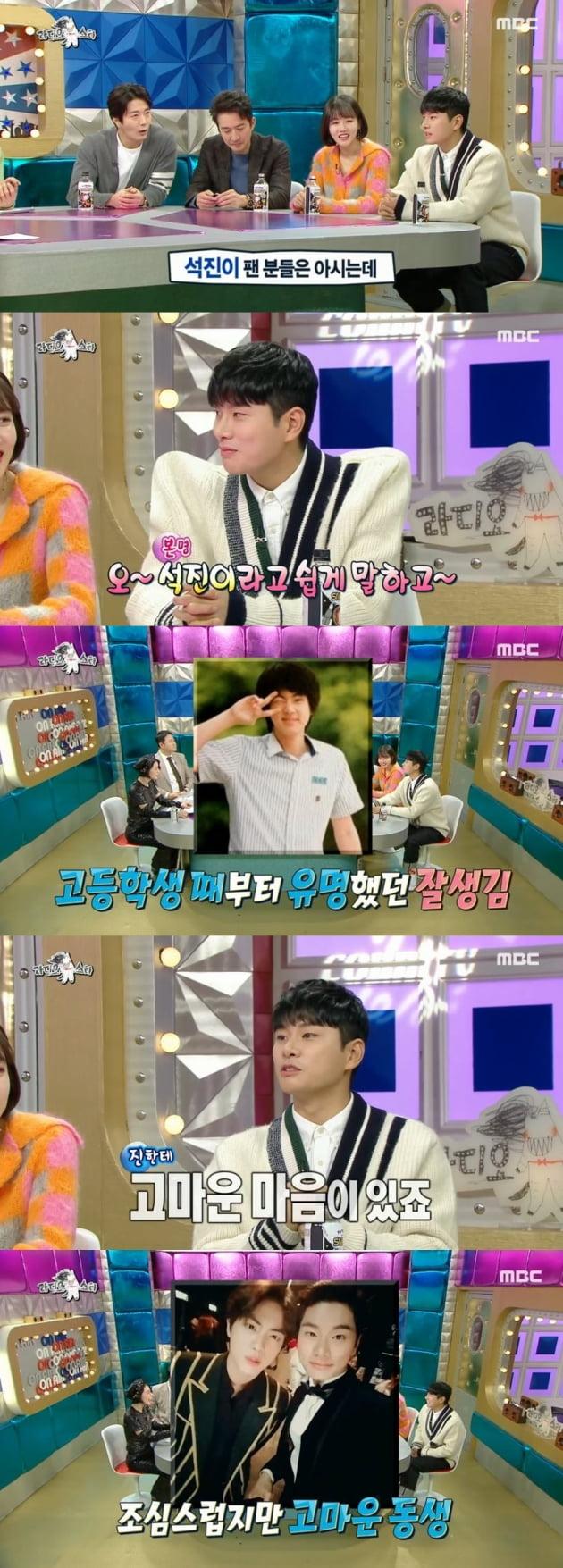 '라디오스타' 이이경, 방탄소년단 진 언급 /사진=MBC 방송화면 캡처