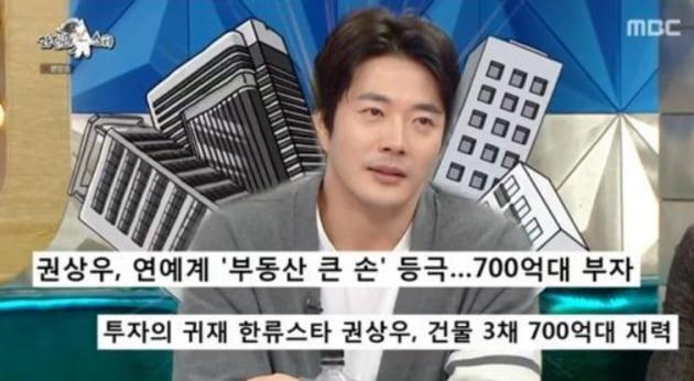 '라디오스타' 권상우 700억 부동산 부자설 인정 /사진=한경DB