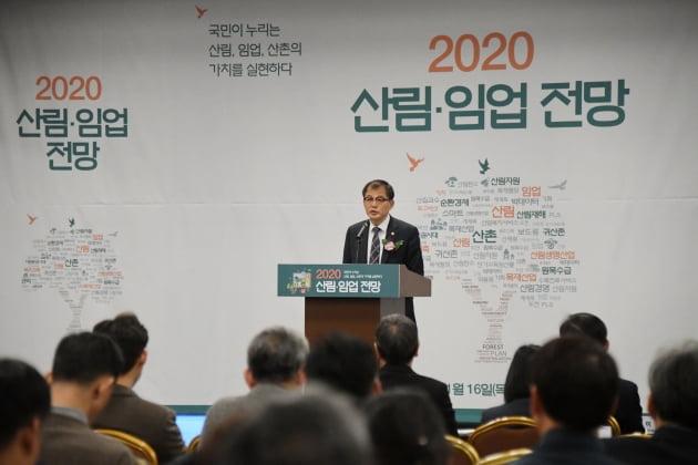 박종호 산림청장, 2020 산림·임업 전망 발표 대회 참석