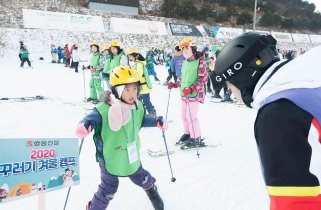 쌍용건설, 임직원 자녀 대상 '꾸러기 겨울 캠프' 실시
